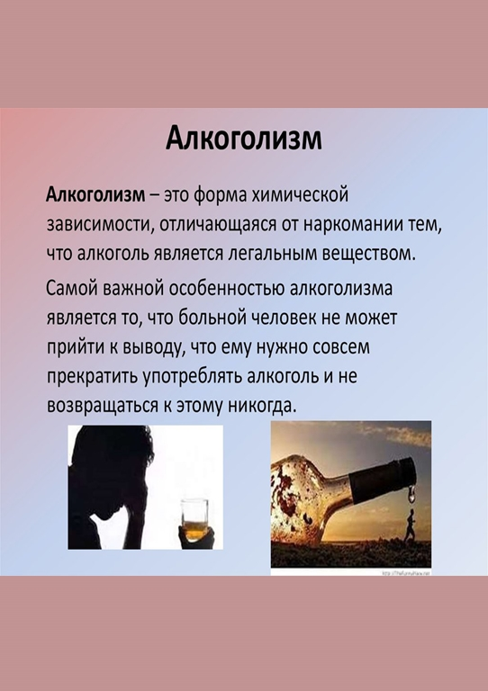 Нет алкоголизму